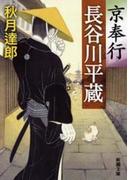 京奉行 長谷川平蔵(新潮文庫)(新潮文庫)