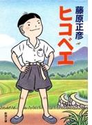 ヒコベエ(新潮文庫)(新潮文庫)