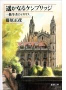 遥かなるケンブリッジ―一数学者のイギリス―(新潮文庫)(新潮文庫)