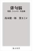俳句脳 ――発想、ひらめき、美意識(角川新書)