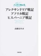 アレクサンドリア戦記 (カエサル戦記集)