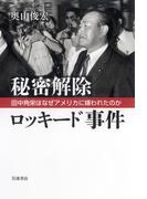 秘密解除ロッキード事件 田中角栄はなぜアメリカに嫌われたのか