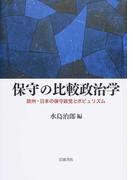 保守の比較政治学 欧州・日本の保守政党とポピュリズム