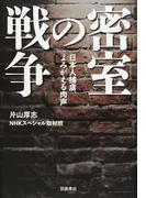 密室の戦争 日本人捕虜、よみがえる肉声