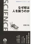 なぜ蚊は人を襲うのか (岩波科学ライブラリー)(岩波科学ライブラリー)