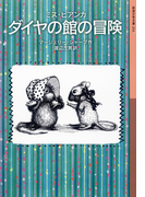 ミス・ビアンカ ダイヤの館の冒険 (岩波少年文庫)(岩波少年文庫)