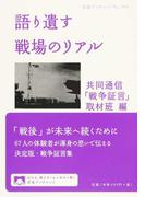 語り遺す戦場のリアル (岩波ブックレット)(岩波ブックレット)