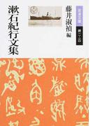 漱石紀行文集 (岩波文庫)(岩波文庫)