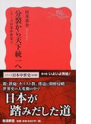 分裂から天下統一へ (岩波新書 新赤版 シリーズ日本中世史)(岩波新書 新赤版)