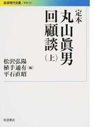 丸山眞男回顧談 定本 上 (岩波現代文庫 学術)(岩波現代文庫)