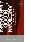 アメリカン・ブラッド (HAYAKAWA POCKET MYSTERY BOOKS)(ハヤカワ・ポケット・ミステリ・ブックス)