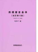 商標審査基準 平成28年4月1日適用 改訂第12版