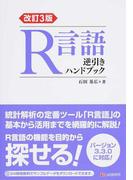 R言語逆引きハンドブック 改訂3版