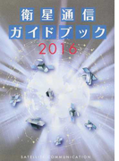衛星通信ガイドブック 2016
