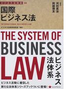 国際ビジネス法 (ビジネス法体系)