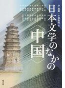 アジア遊学 197 日本文学のなかの〈中国〉