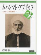 ムハンマド・アブドゥフ イスラームの改革者 (世界史リブレット人)