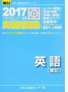 大学入試センター試験実戦問題集英語〈筆記〉 (2017−駿台大学入試完全対策シリーズ)