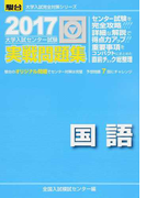 大学入試センター試験実戦問題集国語 (2017−駿台大学入試完全対策シリーズ)