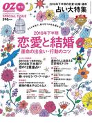 OZmagazineプチ増刊 2016年8月号(OZmagazine)