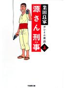 源さん刑事(上)(バンブーコミックス 4コマセレクション)