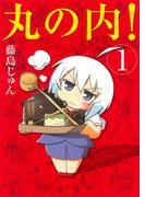 丸の内! 1巻(まんがタイムコミックス)