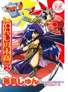 てんしの末裔 2巻(まんがタイムKRコミックス)