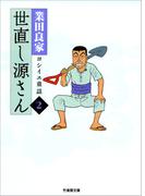 世直し源さん(2)(バンブーコミックス 4コマセレクション)