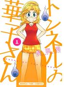 トンネルの華子さん 1巻(まんがタイムコミックス)