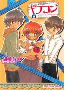 ギフコン 2巻(まんがタイムコミックス)