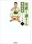 世直し源さん(3)(バンブーコミックス 4コマセレクション)