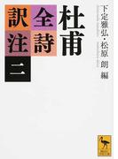 杜甫全詩訳注 2 (講談社学術文庫)(講談社学術文庫)