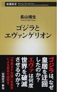 ゴジラとエヴァンゲリオン (新潮新書)(新潮新書)