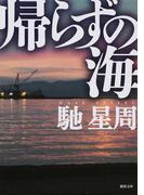 帰らずの海 (徳間文庫)(徳間文庫)