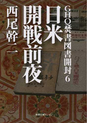GHQ焚書図書開封 6 日米開戦前夜 (徳間文庫カレッジ)(徳間文庫カレッジ)