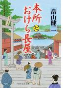 本所おけら長屋 7 (PHP文芸文庫)(PHP文芸文庫)