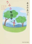 うふふな日々 (PHP文芸文庫)(PHP文芸文庫)