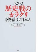 いよいよ歴史戦のカラクリを発信する日本人