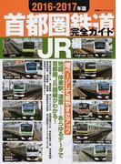 首都圏鉄道完全ガイド JR編2016−2017年版 (双葉社スーパームック)