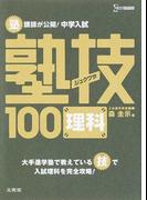 塾講師が公開!中学入試塾技100理科