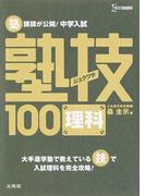 塾講師が公開!中学入試塾技100理科 (シグマベスト)