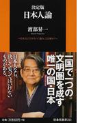 日本人論 日本人だけがもつ「強み」とは何か? 決定版 (扶桑社新書)(扶桑社新書)