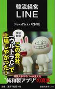 韓流経営LINE (扶桑社新書)(扶桑社新書)