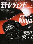 モトレジェンド Volume03(2016) カワサキGPZ900R/750R Ninja編