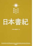 日本書紀 (古代史研究の最前線)