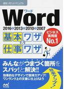 Word 2016&2013&2010&2007基本ワザ&仕事ワザ