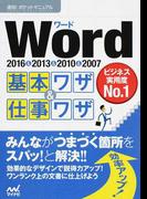 Word 2016&2013&2010&2007基本ワザ&仕事ワザ (速効!ポケットマニュアル)
