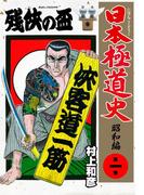 【1-5セット】日本極道史~昭和編(マンガの金字塔)