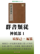 【1-5セット】群書類従 神祇部