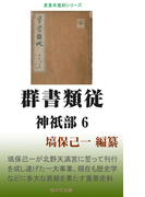 【6-10セット】群書類従 神祇部